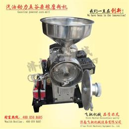 济南商用流动式汽油动力五谷杂粮磨粉机