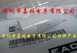 EACO吸收电容STD-2000-0.22-44