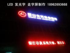 LED發光字