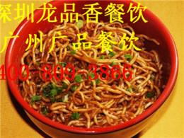 客家梅州腌面培训/梅州腌面技术/正宗腌面
