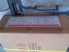 NPM-M耐磨焊条 水泥厂专用