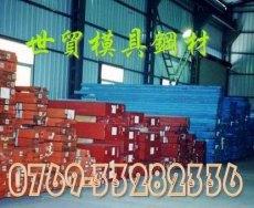 X38CRMO16-1+S 模具钢材