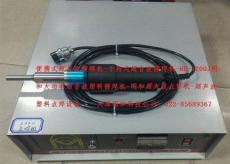 手提超音波铆焊机-手持超声波焊机