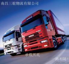 南昌到湛江货运公司,南昌到湛江轿车运输