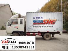 广州车身广告年审