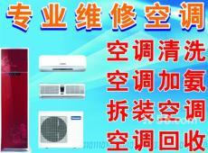 天河区空调维修   空调加雪种 专业空调移机