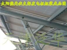 镀锌光伏太阳能支架价格