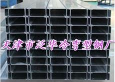 C型钢极佳厂家——天津泛华