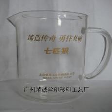 广州丝印 广州礼品丝印 礼品杯丝印厂家