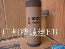 广州丝印 广州礼品丝印厂 广州礼品丝印公司