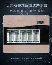 石墨烯家用反渗透净水机 除菌除味 矿水直饮
