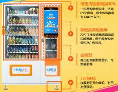 自动饮料售卖机软件