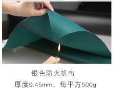 三防布厂家-防火防雨防尘布-防水涂塑布