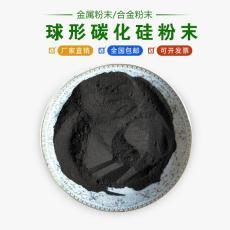 厂家直供金属粉末 球形碳化硅粉末 全国包邮