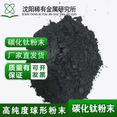 全国包邮陶瓷粉 球形碳化钛粉末