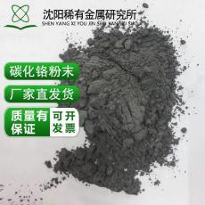 厂家直销非金属粉末 碳化铬粉末 全国包邮可