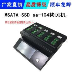 mSATA SSD拷贝机 1拷4 复制机 SATA硬盘拷贝