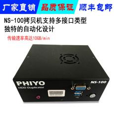 ns-100硬盤拷貝機便攜式小型硬盤復制機高速