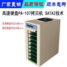PA-107 1拷7硬盘SSD 拷贝机 复制机 一拖多