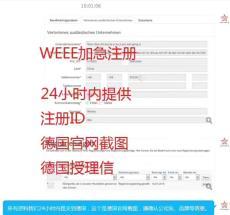 深圳华之星为你解答注册WEEE常遇到的问题