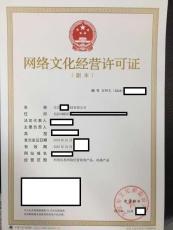 企业申请北京网络文化经营许可所需材料