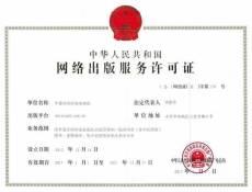 在北京办理出版物经营许可证需要什么条件