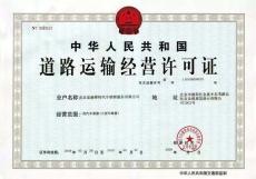 北京道路运输许可证怎么办理啊