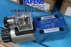電磁閥 4WE6E-50電磁閥 泰豐電磁閥電磁閥