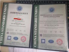 德州申请环境管理体系ISO14001有哪些方案