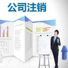 北京大小规模公司营业执照注销流程