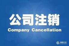 北京注销小规模公司营业执照