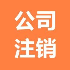 北京注销企业营业执照流程及费用