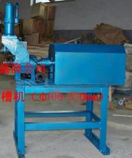 鑫隆牌无缝钢管铁管 60-219型滚槽机
