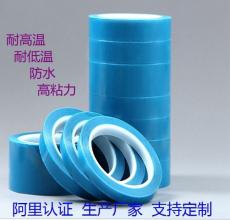 固定膠帶 藍色冰箱膠帶