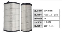 上海鸿曼空气滤清器 pu2844三耳不带丝扣