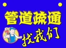 汉阳管道堵塞找疏通公司选万家洁疏通不会错