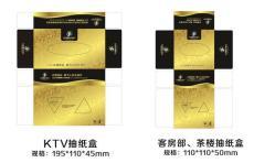 河南鄭州廣告抽紙盒印刷 盒抽紙定制工廠
