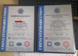 德州质量管理体系认证ISO9001认证条例