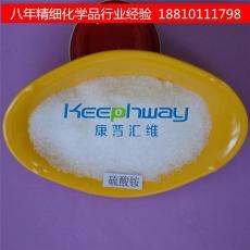 北京厂家 试剂级硫酸铵 99硫酸铵 免费供样