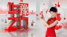 2019年4月华豫之门海选鉴宝咨询电话专家徐