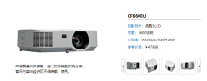 NEC CF6600W高亮寬屏投影機