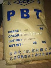 注塑用PBT 汽车连接器PBT专用 增韧 抗冲击