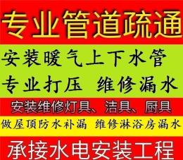 太原平阳南路专业疏通一楼主管道马桶地漏