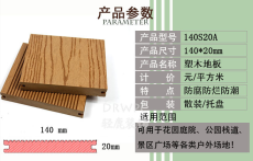 西安木塑压花型材塑木地板厂家