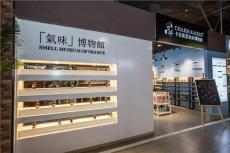 氣味博物館氣味世界的情調家
