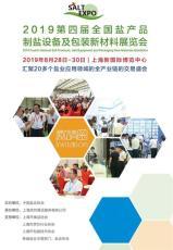 2019第四屆上海國際鹽業博覽會暨會議