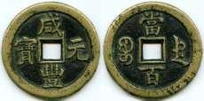 私下交易古董古玩錢幣字畫