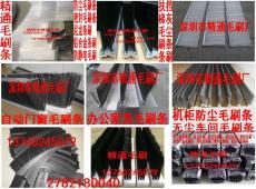 深圳毛刷條風力發電機擋灰塵毛刷