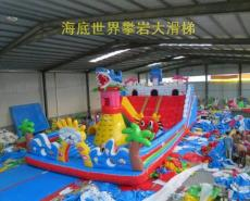 海底世界充气滑梯户外广场儿童游乐设备