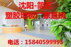 简辽宁PVC塑胶地板厂家沈阳pvc地板价格